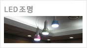 LED Solid State Lighting Category